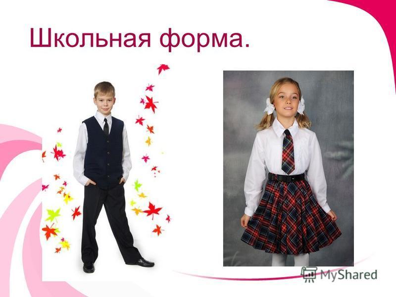 Школьная форма.