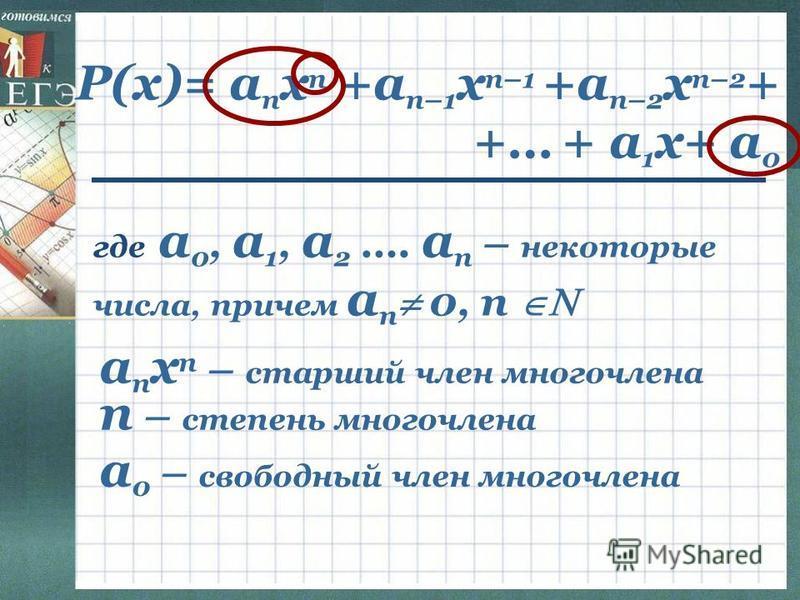 Р(х)= а п х п +а п–1 х п–1 +а п–2 х п–2 + +… + а 1 х+ а 0 где а 0, а 1, а 2 …. а п – некоторые числа, причем а п 0, п а п х п – старший член многочлена п – степень многочлена а 0 – свободный член многочлена