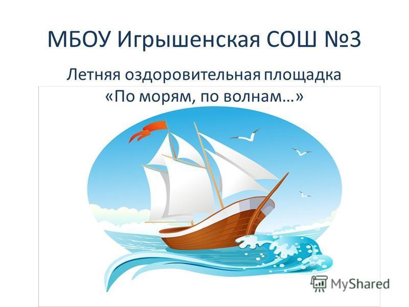 МБОУ Игрышенская СОШ 3 Летняя оздоровительная площадка «По морям, по волнам…»