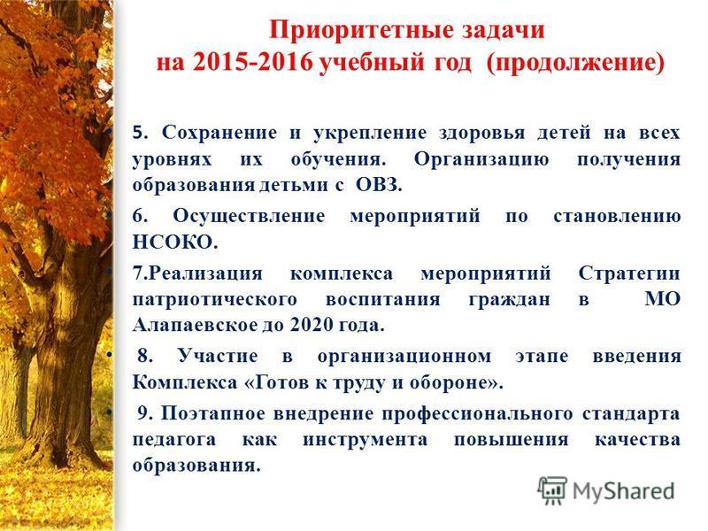 Приоритетные задачи на 2015-2016 учебный год (продолжение) 5. Сохранение и укрепление здоровья детей на всех уровнях их обучения. Организацию получения образования детьми с ОВЗ. 6. Осуществление мероприятий по становлению НСОКО. 7. Реализация комплек