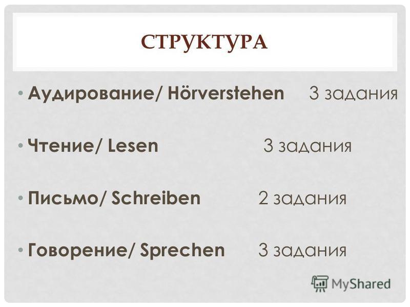 СТРУКТУРА Аудирование/ Hörverstehen 3 задания Чтение/ Lesen 3 задания Письмо/ Schreiben 2 задания Говорение/ Sprechen 3 задания