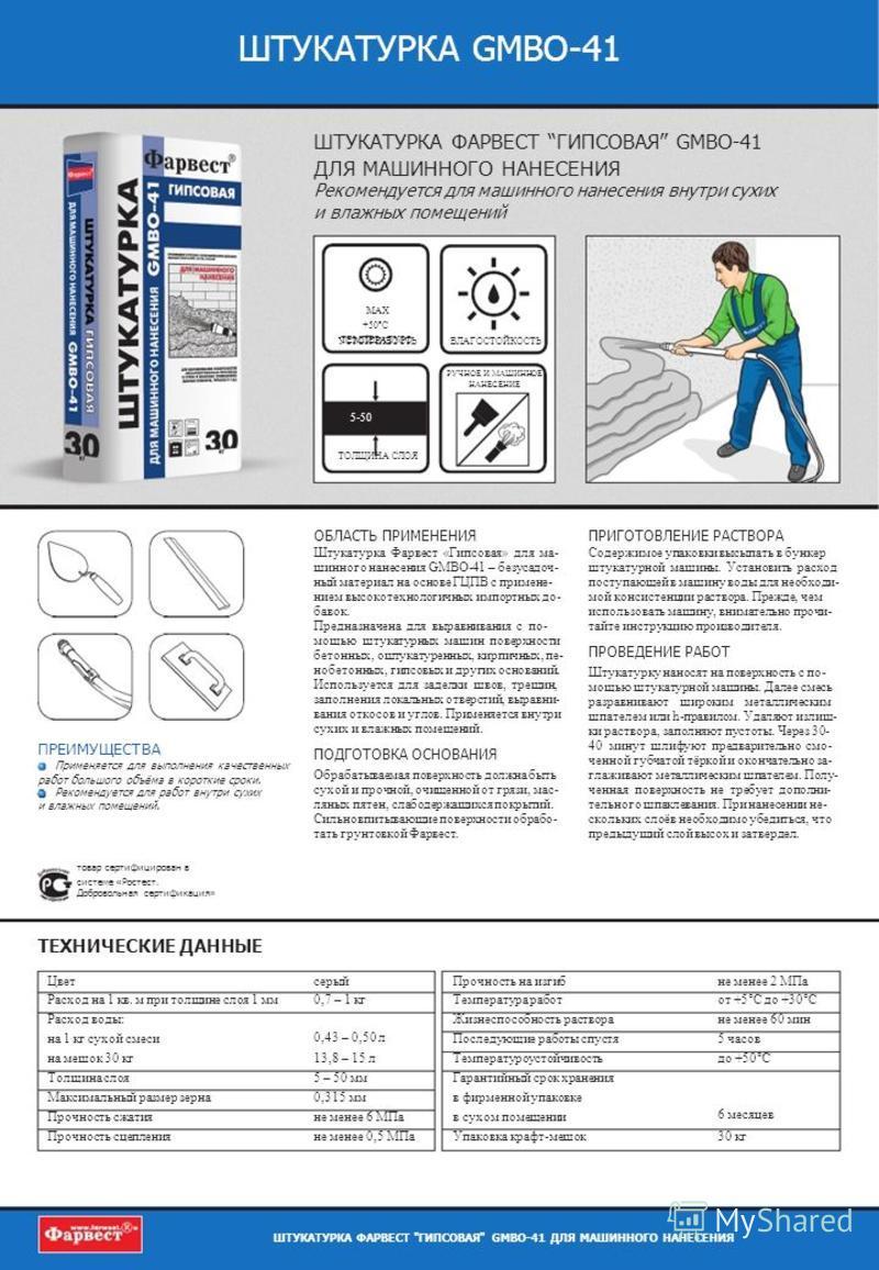 ШТУКАТУРКА GMBO-41 ОБЛАСТЬ ПРИМЕНЕНИЯ Штукатурка Фарвест «Гипсовая» для ма- шинного нанесения GMBO-41 – безусадоч- ный материал на основе ГЦПВ с примене- нием высокотехнологичных импортных до- бавок. Предназначена для выравнивания с по- мощью штукату