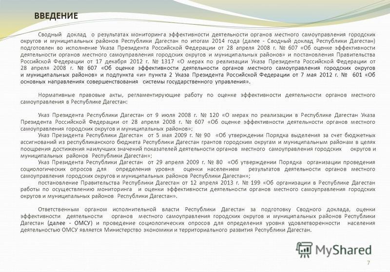 ВВЕДЕНИЕ Сводный доклад о результатах мониторинга эффективности деятельности органов местного самоуправления городских округов и муниципальных районов Республики Дагестан по итогам 2014 года (далее - Сводный доклад Республики Дагестан) подготовлен во