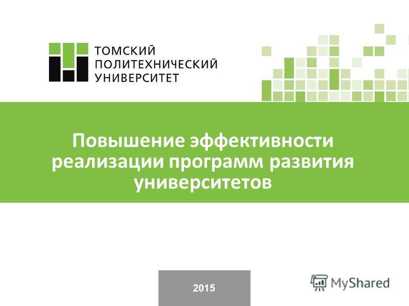 2015 Повышение эффективности реализации программ развития университетов