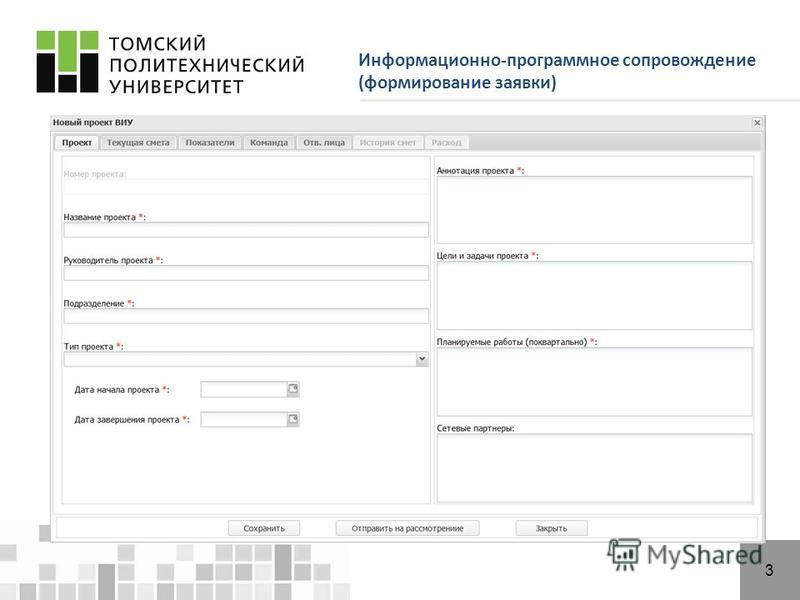 Информационно-программное сопровождение (формирование заявки) 3