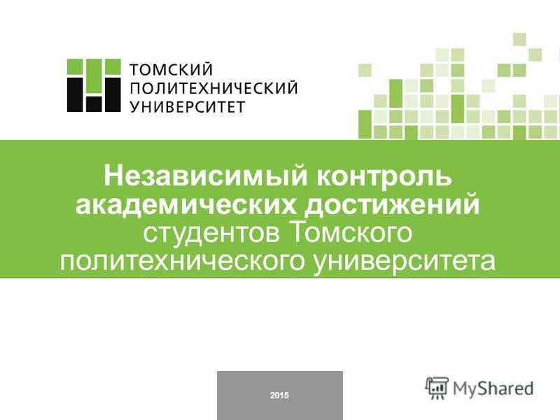 2015 Независимый контроль академических достижений студентов Томского политехнического университета