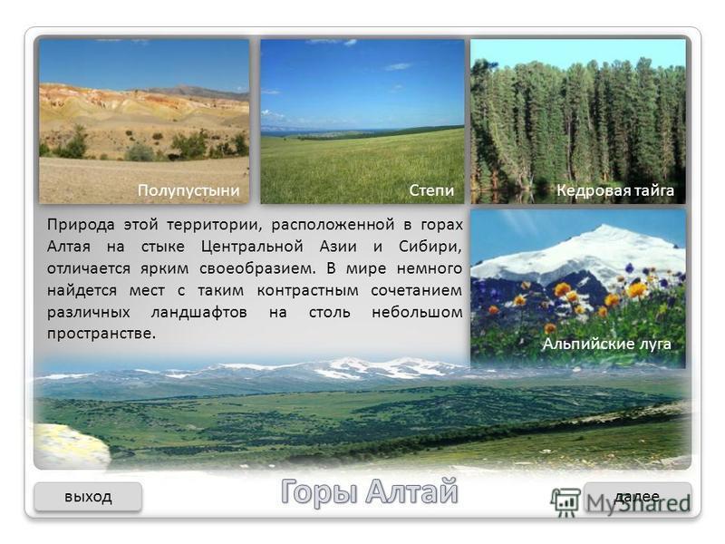 выход далее Природа этой территории, расположенной в горах Алтая на стыке Центральной Азии и Сибири, отличается ярким своеобразием. В мире немного найдется мест с таким контрастным сочетанием различных ландшафтов на столь небольшом пространстве. Полу