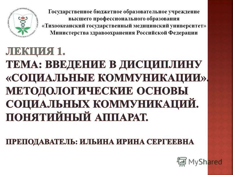 Государственное бюджетное образовательное учреждение высшего профессионального образования «Тихоокеанский государственный медицинский университет» Министерства здравоохранения Российской Федерации