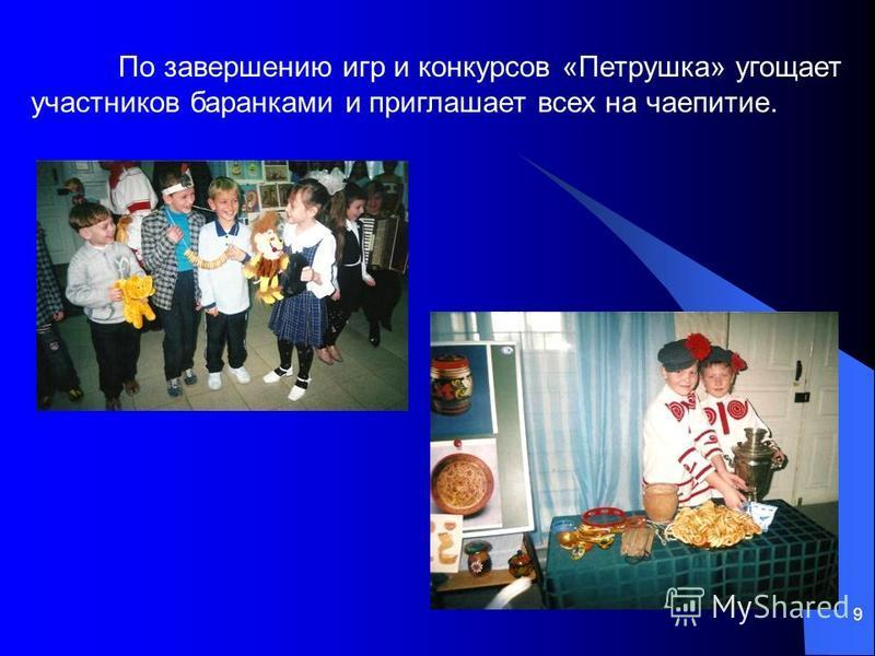 9 По завершению игр и конкурсов «Петрушка» угощает участников баранками и приглашает всех на чаепитие.