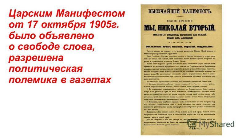 Царским Манифестом от 17 октября 1905 г. было объявлено о свободе слова, разрешена политическая полемика в газетах