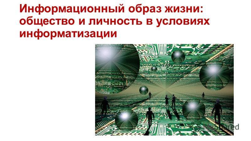 Информационный образ жизни: общество и личность в условиях информатизации