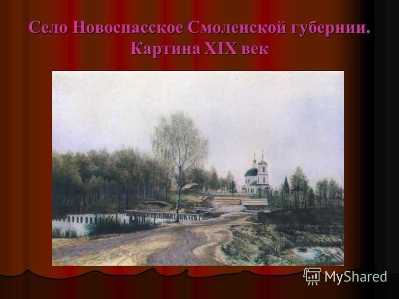 Село Новоспасское Смоленской губернии. Картина XIX век