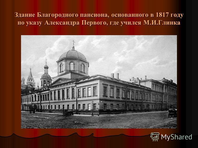 Здание Благородного пансиона, основанного в 1817 году по указу Александра Первого, где учился М.И.Глинка