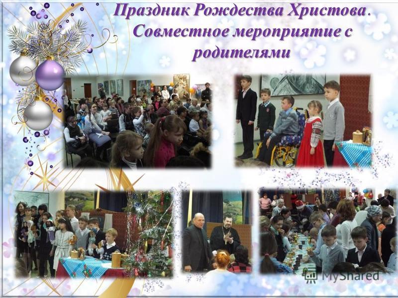 Праздник Рождества Христова. Совместное мероприятие с родителями