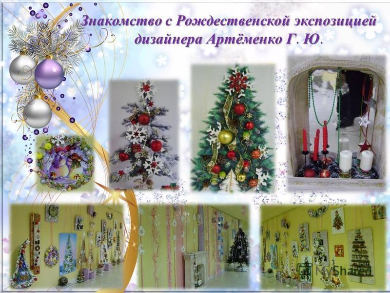 Знакомство с Рождественской экспозицией дизайнера Артёменко Г. Ю.