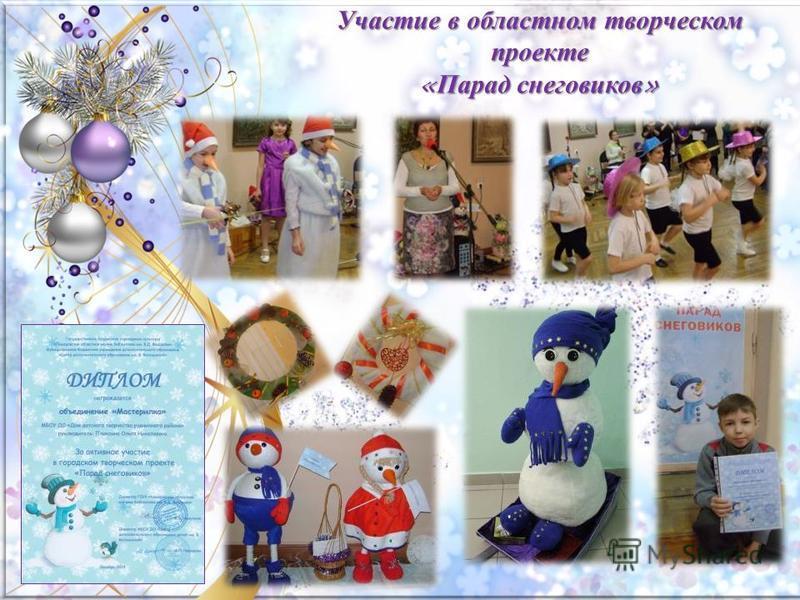 Участие в областном творческом проекте «Парад снеговиков»