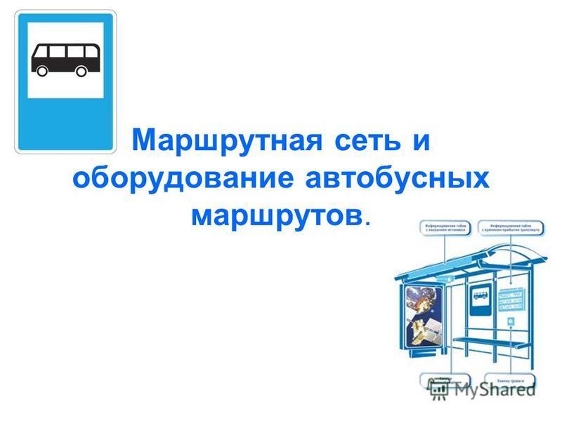 Маршрутная сеть и оборудование автобусных маршрутов.