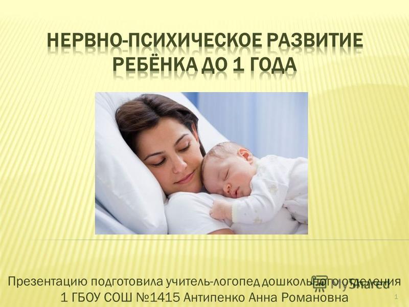 Презентацию подготовила учитель-логопед дошкольного отделения 1 ГБОУ СОШ 1415 Антипенко Анна Романовна 1