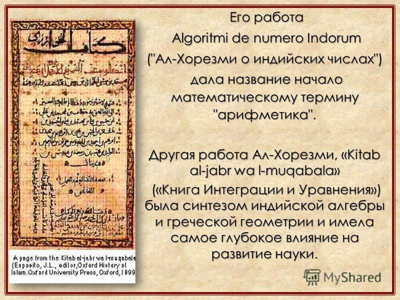Его работа Его работа Algoritmi de numero Indorum Algoritmi de numero Indorum (