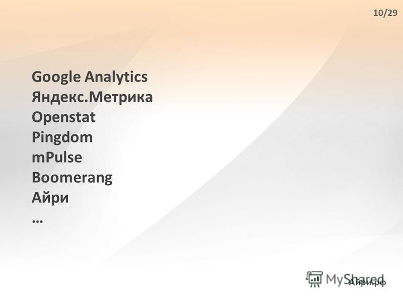 Google Analytics Яндекс.Метрика Openstat Pingdom mPulse Boomerang Айри … Айри.рф 10/29