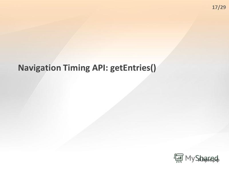 Navigation Timing API: getEntries() Айри.рф 17/29