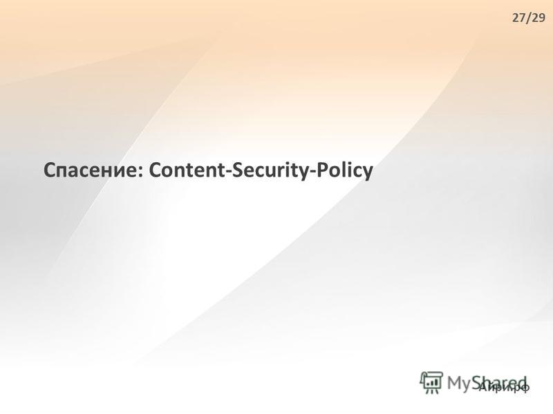 Спасение: Content-Security-Policy Айри.рф 27/29