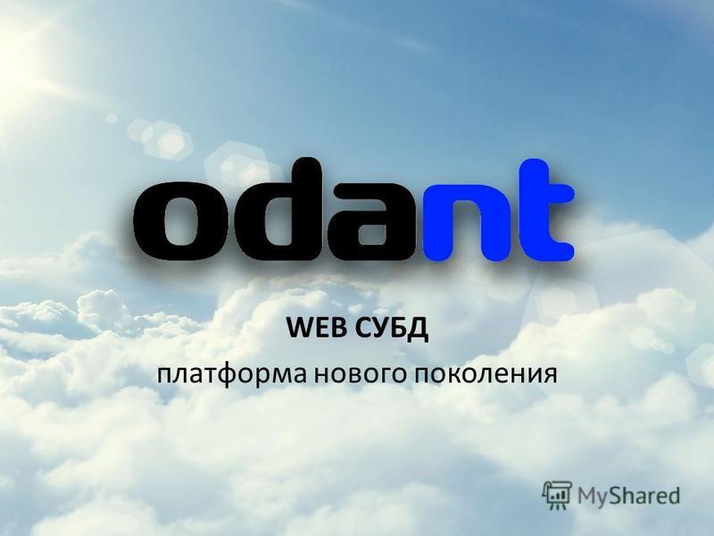 WEB СУБД платформа нового поколения
