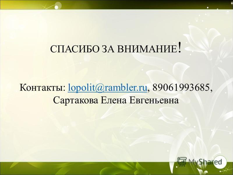 17 СПАСИБО ЗА ВНИМАНИЕ ! Контакты: lopolit@rambler.ru, 89061993685, Сартакова Елена Евгеньевнаlopolit@rambler.ru