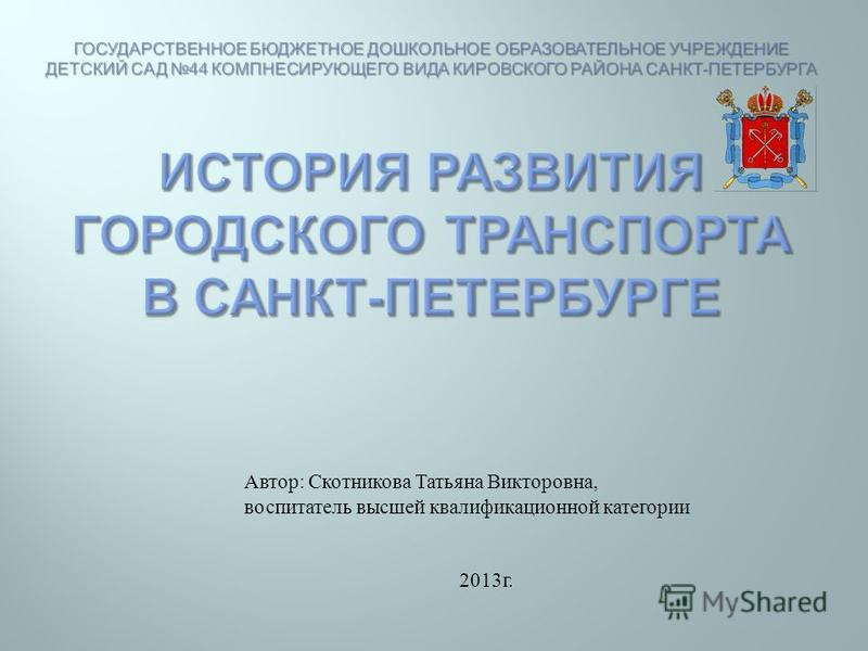 Автор : Скотникова Татьяна Викторовна, воспитатель высшей квалификационной категории 2013 г.