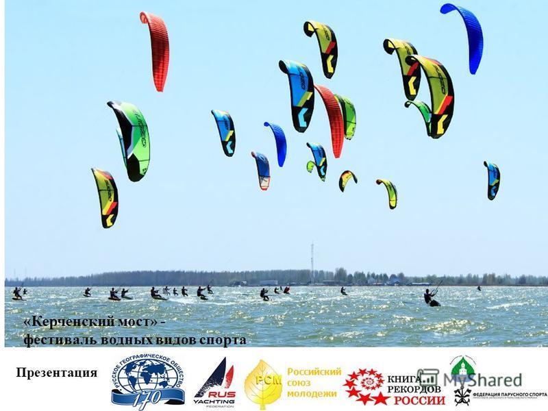 Международный фестиваль «Керченский мост» Презентация «Керченский мост» - фестиваль водных видов спорта Российский союз молодежи