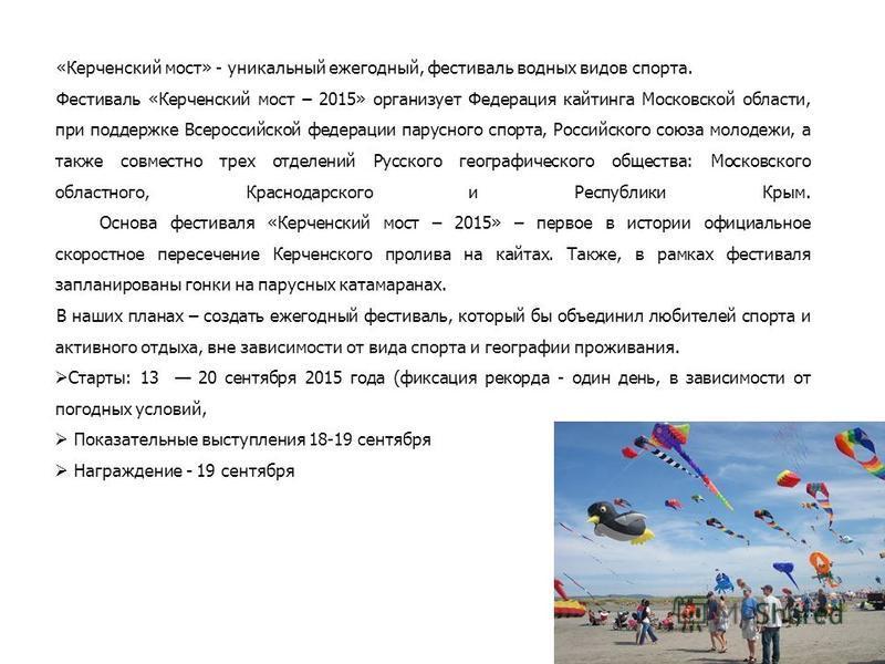 «Керченский мост» - уникальный ежегодный, фестиваль водных видов спорта. Фестиваль «Керченский мост – 2015» организует Федерация кайтинга Московской области, при поддержке Всероссийской федерации парусного спорта, Российского союза молодежи, а также