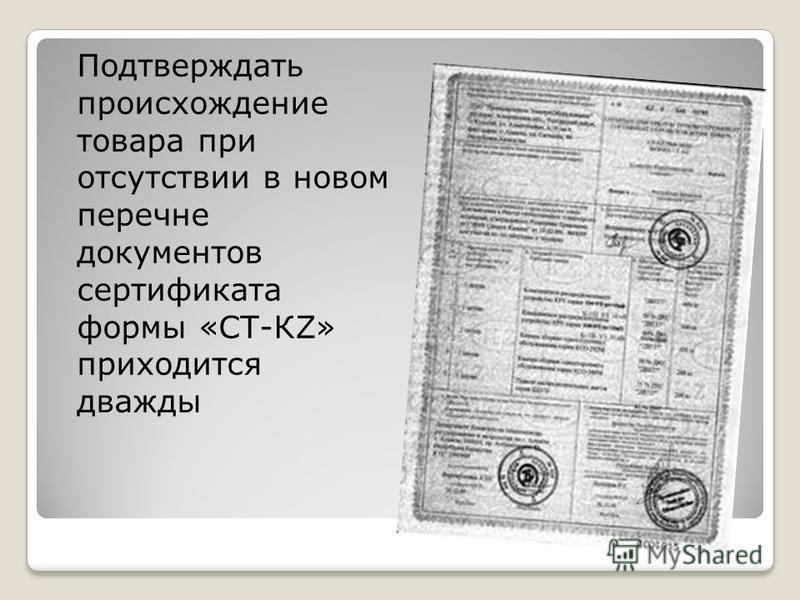 Подтверждать происхождение товара при отсутствии в новом перечне документов сертификата формы «СТ-КZ» приходится дважды