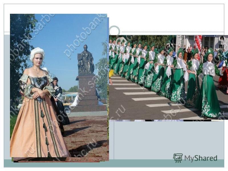 29 сентября 2007 в город Маркс, который 242 года назад носил красивое имя Екатерининштадт, вернулась всенародная любимица императрица Екатерина Вторая