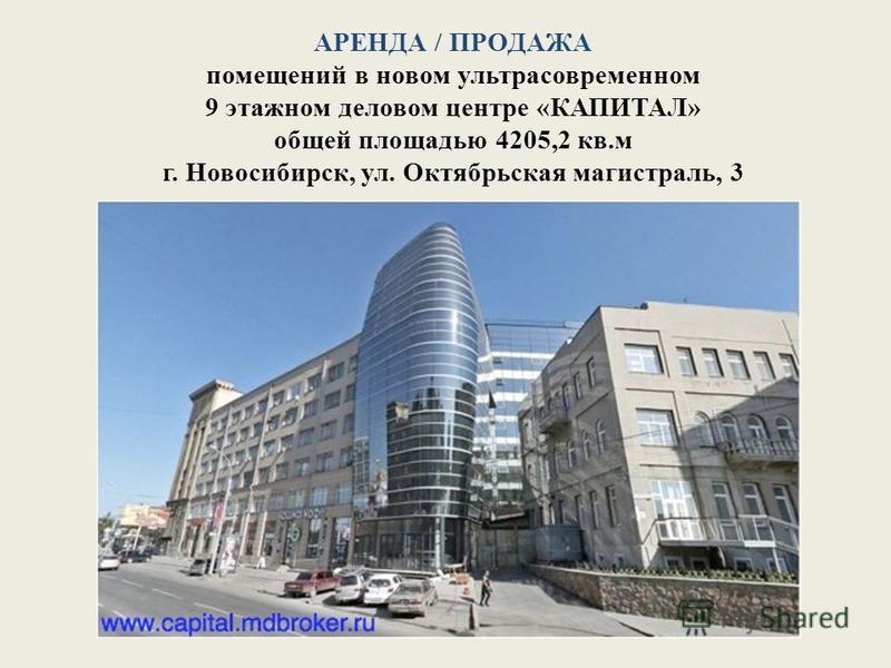 АРЕНДА / ПРОДАЖА помещений в новом ультрасовременном 9 этажном деловом центре «КАПИТАЛ» общей площадью 4205,2 кв.м г. Новосибирск, ул. Октябрьская магистраль, 3