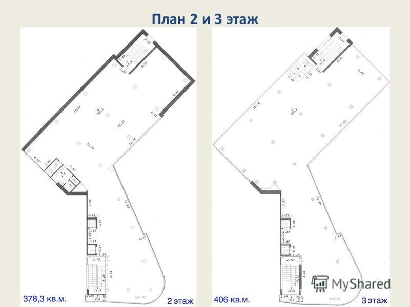 План 2 и 3 этаж
