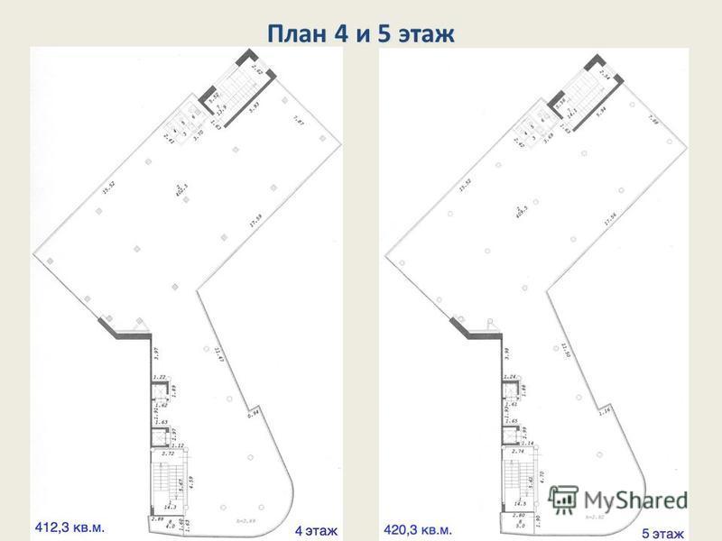 План 4 и 5 этаж