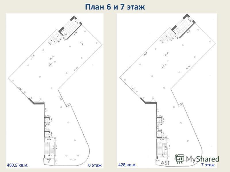 План 6 и 7 этаж