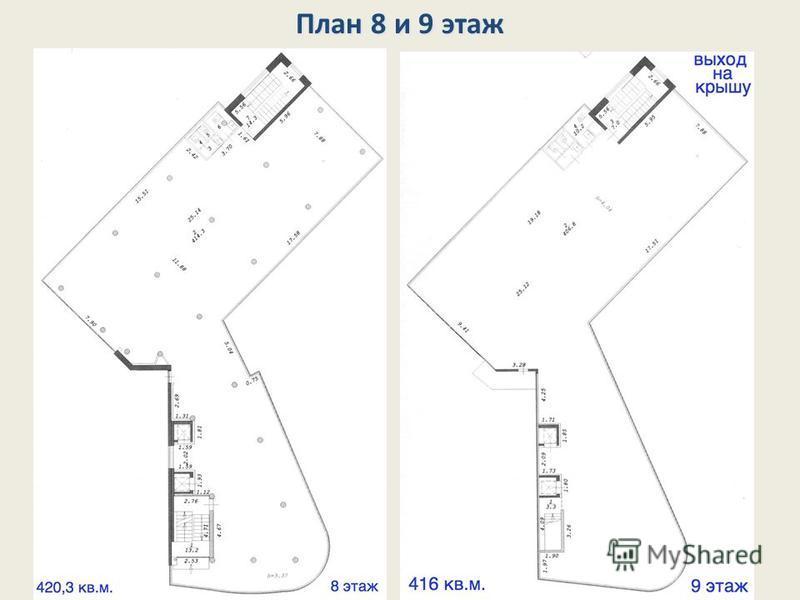 План 8 и 9 этаж