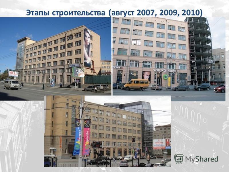 Этапы строительства (август 2007, 2009, 2010)