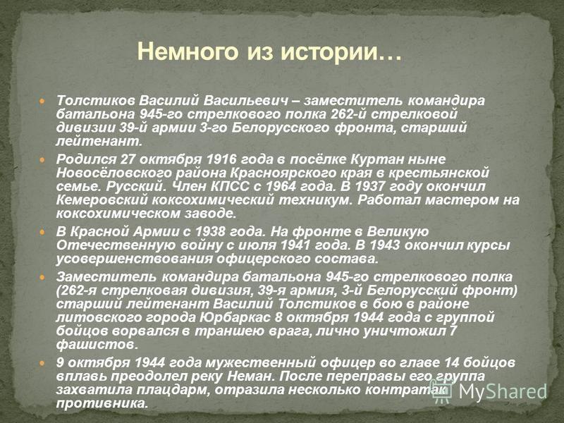 Tолстиков Василий Васильевич – заместитель командира батальона 945-го стрелкового полка 262-й стрелковой дивизии 39-й армии 3-го Белорусского фронта, старший лейтенант. Родился 27 октября 1916 года в посёлке Куртан ныне Новосёловского района Краснояр