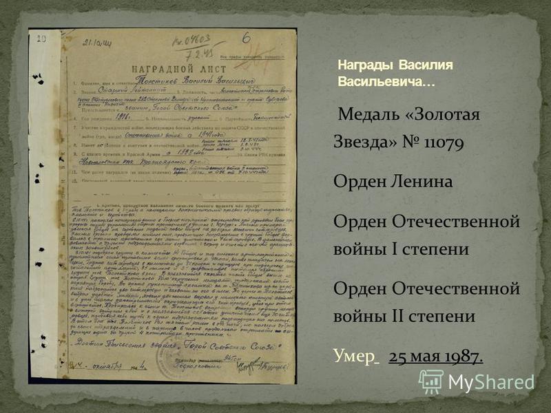 Медаль «Золотая Звезда» 11079 Орден Ленина Орден Отечественной войны I степени Орден Отечественной войны II степени Умер 25 мая 1987.
