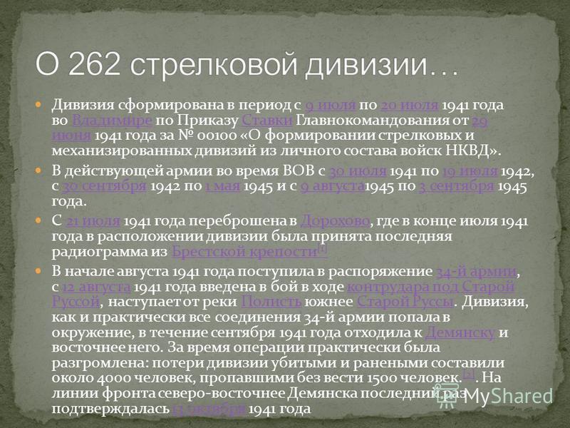 Дивизия сформирована в период с 9 июля по 20 июля 1941 года во Владимире по Приказу Ставки Главнокомандования от 29 июня 1941 года за 00100 «О формировании стрелковых и механизированных дивизий из личного состава войск НКВД».9 июля 20 июля ВладимиреС