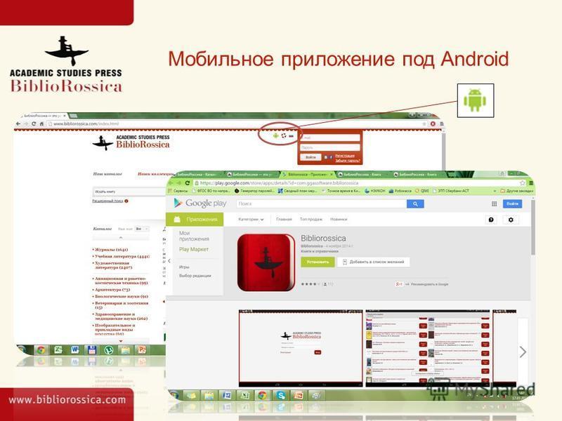 Мобильное приложение под Android