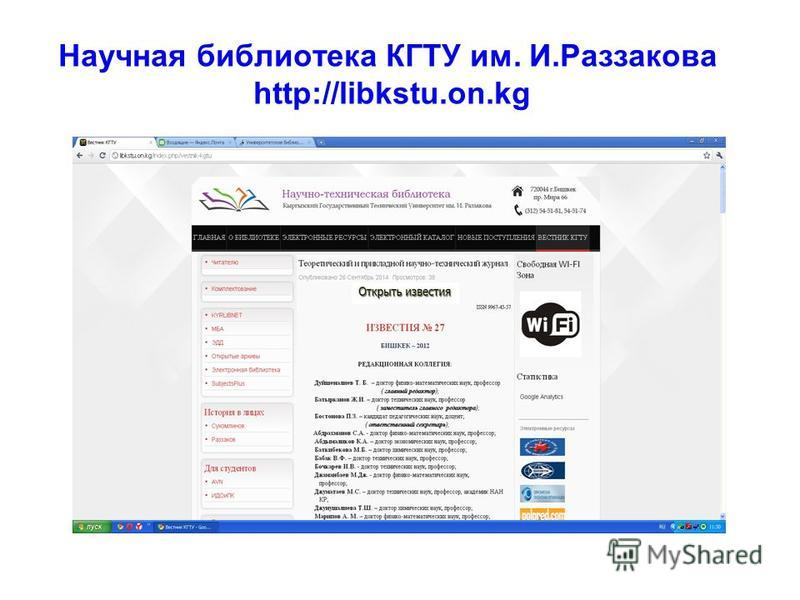 Научная библиотека КГТУ им. И.Раззакова http://libkstu.on.kg