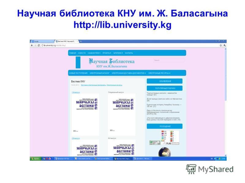 Научная библиотека КНУ им. Ж. Баласагына http://lib.university.kg