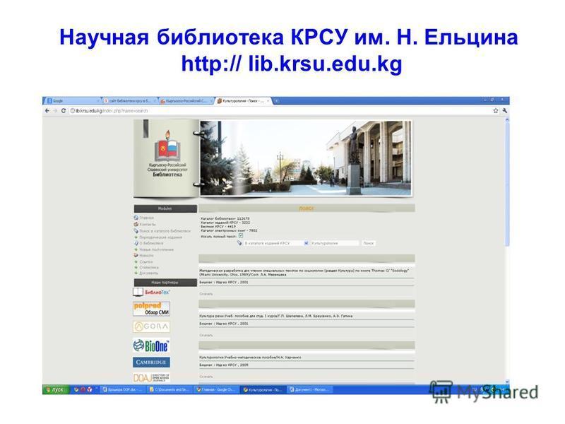 Научная библиотека КРСУ им. Н. Ельцина http:// lib.krsu.edu.kg