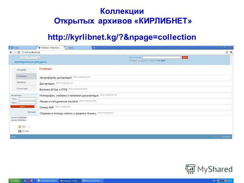 Коллекции Открытых архивов «КИРЛИБНЕТ» http://kyrlibnet.kg/?&npage=collection