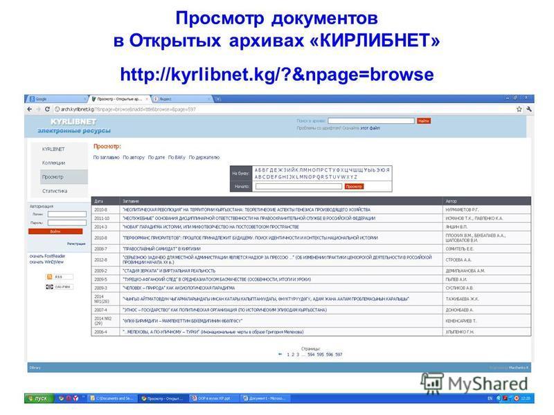Просмотр документов в Открытых архивах «КИРЛИБНЕТ» http://kyrlibnet.kg/?&npage=browse