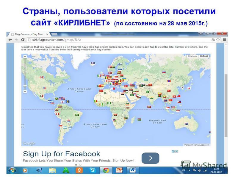 Страны, пользователи которых посетили сайт «КИРЛИБНЕТ» (по состоянию на 28 мая 2015 г.)