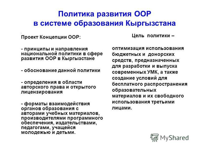 . Проект Концепции ООР: - принципы и направления национальной политики в сфере развития ООР в Кыргызстане - обоснование данной политики - определения в области авторского права и открытого лицензирования - форматы взаимодействия органов образования с